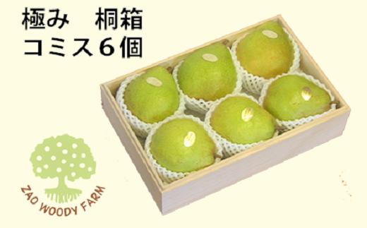 0062-124 西洋梨(コミス)6玉 大玉【極み】桐箱入り