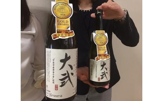 「モンドセレクション2018金賞」受賞 甲斐の本格芋焼酎大弐 2本セット