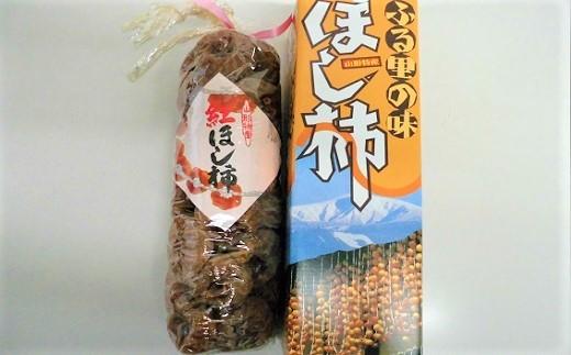 0017-114 干し柿(紅つるし柿)32果 Lサイズ