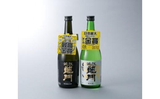 a5 特別純米近江龍門、純米近江龍門(ギフトボックス)