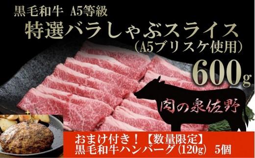 B655 黒毛和牛A5等級 特選バラしゃぶスライス(A5ブリスケ使用)600g&黒毛和牛ハンバーグ5個おまけ