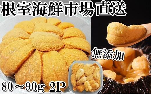 CA-22059 根室海鮮市場<直送>北海道産むきたて無添加ムラサキウニ塩水パック80~90g×2P