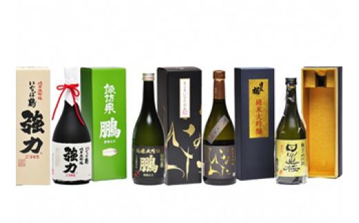 E-13 鳥取県の最高級日本酒 純米大吟醸 4銘柄 贅沢飲み比べセット 720ml×4本