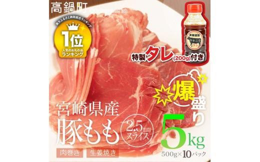 285_tf <宮崎県産豚ももスライス5kg+タレ>平成30年6月末迄に順次出荷