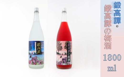 [№5723-0037]鍛高譚(たんたかたん)・鍛高譚の梅酒[1800ml]【2本セット】