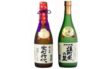 [№5765-0138]櫻室町 極大吟醸・純米大吟醸詰合せ