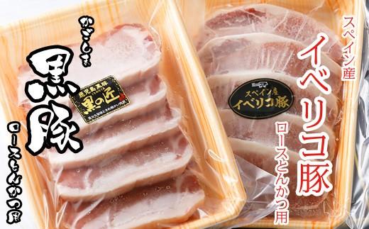 B181 鹿児島黒豚ロースとんかつ用500g・イベリコ豚ロースとんかつ用500g食べ比べセット