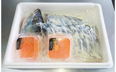鮭の鶴齢大吟醸粕漬け親子セット