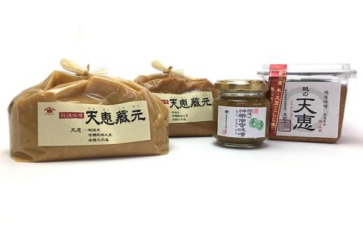 醸造蔵「星野本店」米こうじ味噌3種とかぐら南蛮味噌