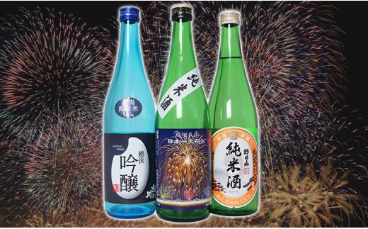 長岡夏花火日本酒飲み比べセット(720ml×3本)