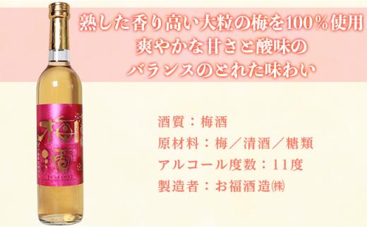 越乃福梅 完熟梅酒 500ml