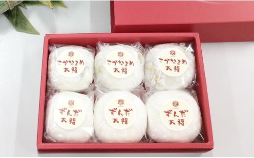 1-370 笹だんごと大福セット