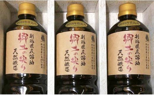 新潟県産醤油「郷土の実り1L」3本詰
