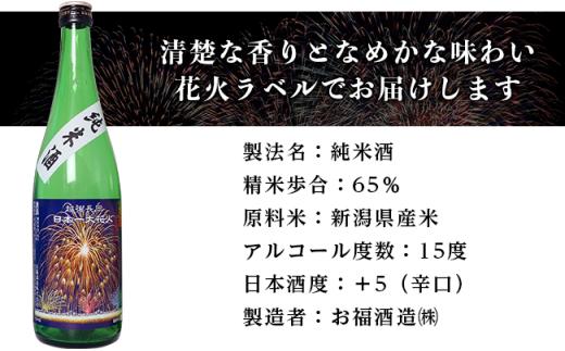 お福正宗純米酒花火ラベル 720ml