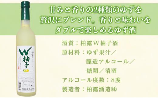 柏露 W柚子酒 500ml