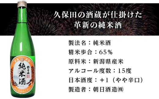 朝日山 純米酒 720ml