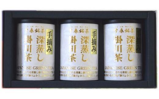 165 手摘み深蒸し掛川茶【天心】100g×3缶(ギフト箱入・新茶受付)