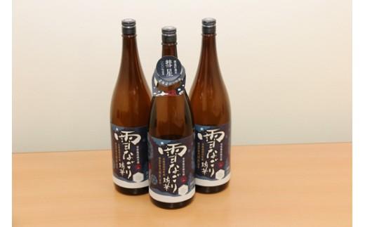 【20-7】新発売!雪中蔵出し純米酒 雪なごり「瑞華」(1800ml×3本) 5月25日から順次発送致します。