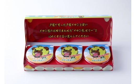 W19 メロン熊ゼリー(3個入×4セット)