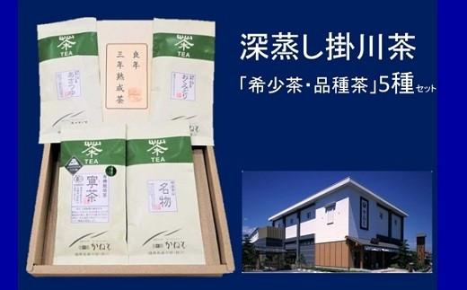 226 深蒸し掛川茶「希少茶・品種茶」5種セット