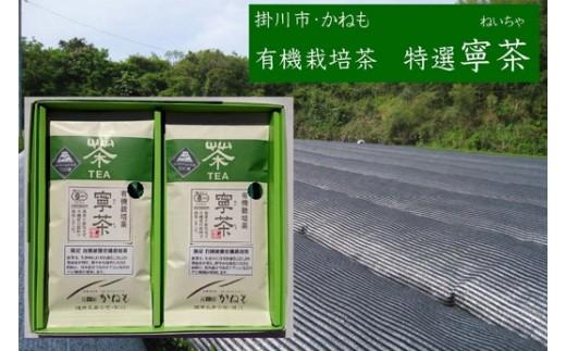 190 掛川茶「有機栽培茶」特選寧茶セット100g×2袋ギフト箱入 ※1・新茶受付