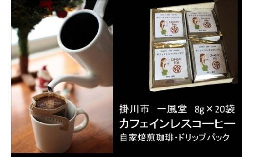 339 自家焙煎珈琲店・掛川一風堂の「カフェインレスコーヒー」8g×20袋 ドリップパック