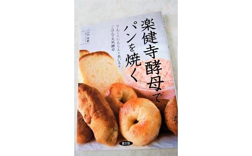 M-Z1 『楽健寺酵母でパンを焼く』単行本(ソフトカバー)80頁