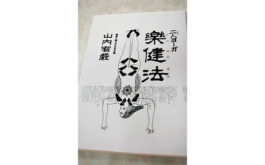 M-ZI2  図書『二人ヨーガ楽健法』 医者に頼らず生きる術