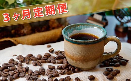 M-16 【3ヶ月定期便】トップオブトップ ハワイコナ エクトラファンシー 200g(豆)