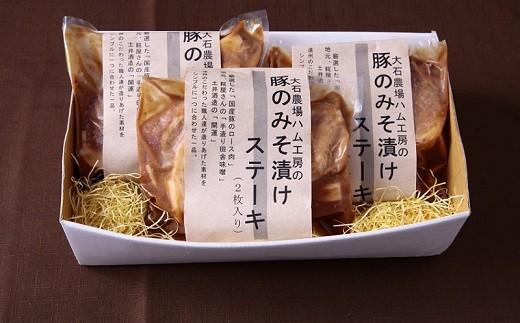 267 厚切り豚ロース「遠州こだわりの味噌漬け」セット6枚入り ギフト箱入