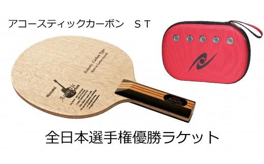 AE02_【グリップ:ST】Nittaku有名選手使用「アコースティックカーボン」ラケット+ポロースケース(レッド)