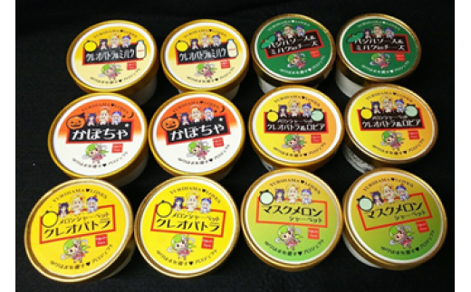 B-76 樋口農園 自社栽培の農産物アイスクリーム12個セット