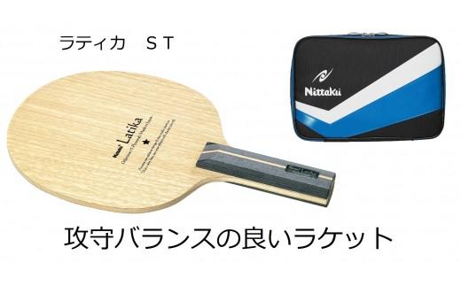 AE03_【グリップ:ST】世界のNittaku!ラティカ&スマッシュケース(ライトブルー)セット