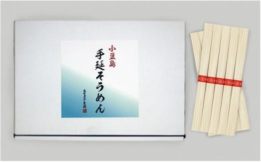 [№5668-0033]小豆島手延そうめん40束