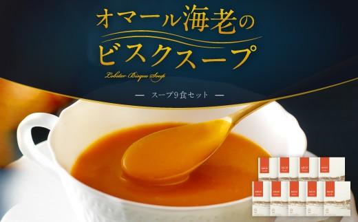 F1085 ピエトロ オマール海老のビスクスープ 9食セット