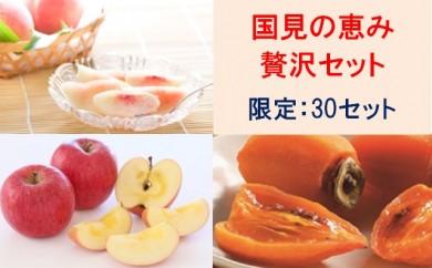 [№5785-0065]★国見の恵み贅沢セット (もも、りんご、あんぽ柿)