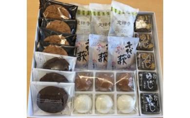 [№5704-0155]甘仙堂 お菓子詰合せ