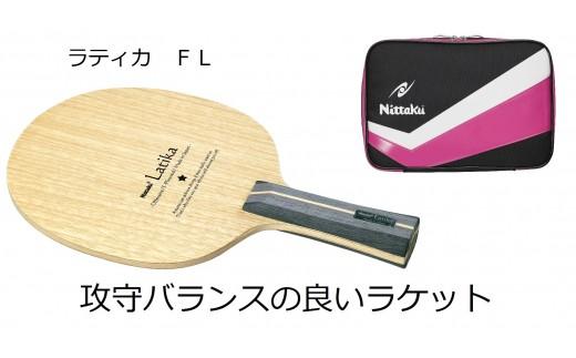 AE03_【グリップ:FL】世界のNittaku!ラティカ&スマッシュケース(ピンク)セット