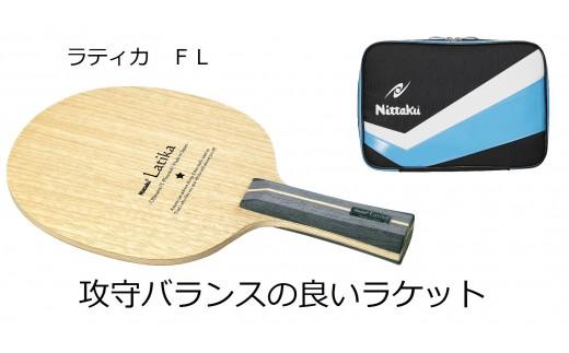 AE03_【グリップ:FL】世界のNittaku!ラティカ&スマッシュケース(サックス)セット