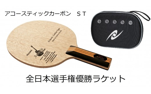 AE02_【グリップ:ST】Nittaku有名選手使用「アコースティックカーボン」ラケット+ポロースケース(ブラック)