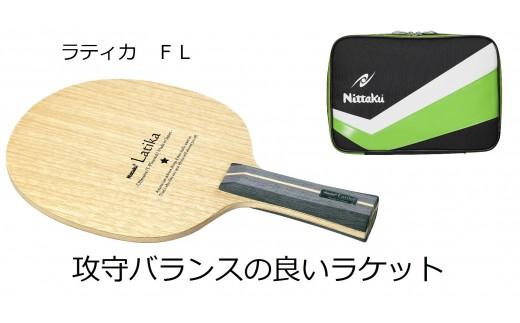 AE03_【グリップ:FL】世界のNittaku!ラティカ&スマッシュケース(ライトグリーン)セット