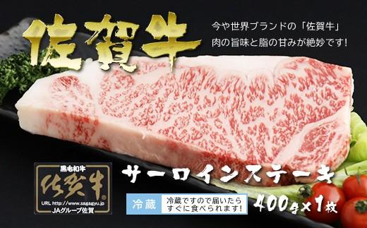 Z53-H 佐賀牛サーロインステーキ(400g×1枚)