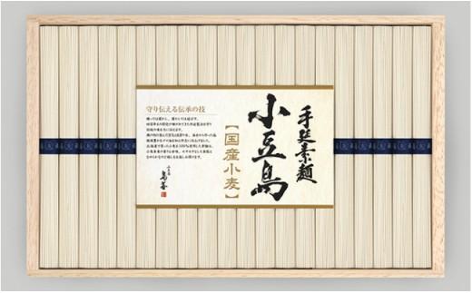 [№5668-0031]小豆島手延そうめん(国産小麦100%)