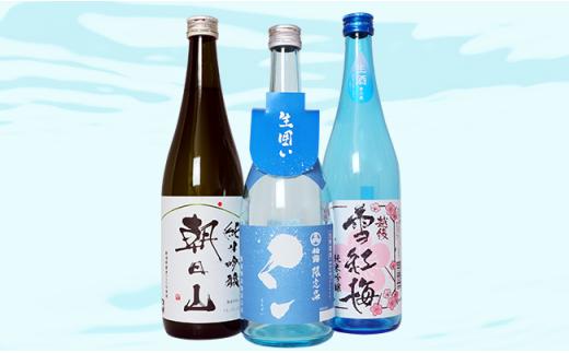 1H-054 夏の長岡純米吟醸セット(720ml×3本)