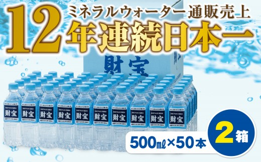 B2-2207/天然アルカリ温泉水500ml×100本