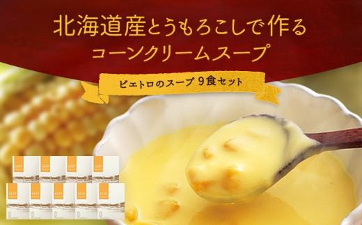 F1086 ピエトロ 北海道産とうもろこしコーンクリームスープ9食セット
