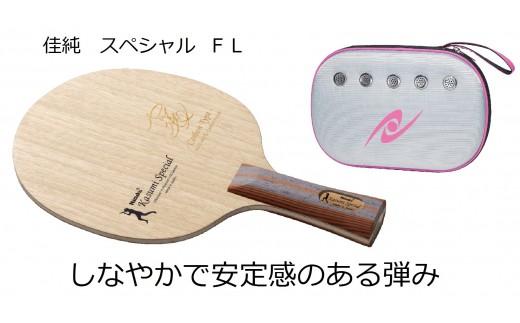 AE01_【グリップ:FL】Nittaku「佳純スペシャル」ラケット+ポロースケース(シルバー)