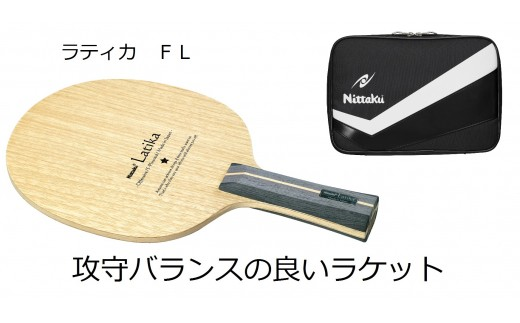 AE03_【グリップ:FL】世界のNittaku!ラティカ&スマッシュケース(ブラック)セット