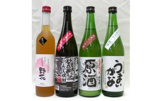 B-94 鳥取県の美味しい酒 日本酒・焼酎・梅酒 4本セット