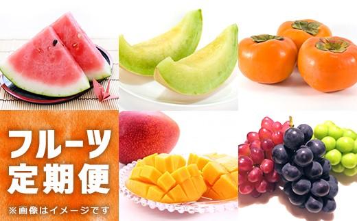 SI001 産地直送!!厳選5種「九州のフルーツ定期便」